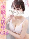 姫川りょう|Claris Tokyo~クラリス東京~でおすすめの女の子