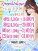 3日間最大48,000円割引|Claris Tokyo~クラリス東京~でおすすめの女の子