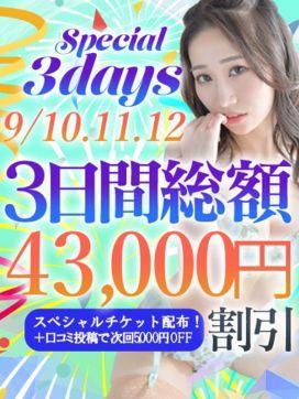 秋の大感謝祭!第1弾!!!|Claris Tokyo~クラリス東京~で評判の女の子