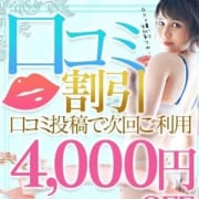 口コミ投稿で4000円割引♪|Claris Tokyo~クラリス東京~