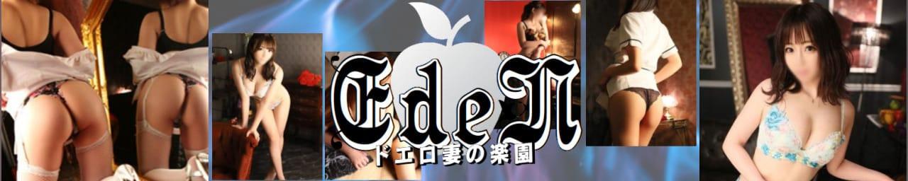 EDEN-ドエロ妻の楽園-