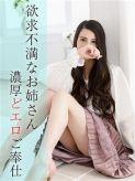 ミナミ☆全ての方が認める美女|都合の良い愛人でおすすめの女の子
