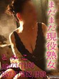 とみこ73歳 まだまだ現役 人妻熟女専門店~桜蘭~ 80分10000円でおすすめの女の子