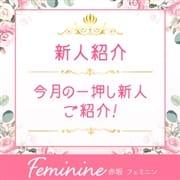 「今月の一押しの新人をご紹介させていただきます!」09/25(土) 18:39   Feminine~フェミニン~のお得なニュース