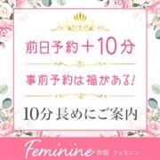 「前日予約割のご案内」09/25(土) 19:41   Feminine~フェミニン~のお得なニュース