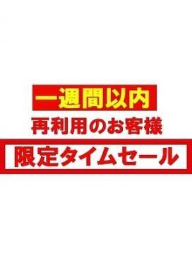 タイムセール割|ムチムチSPA 高崎店で評判の女の子