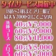 18時から24時までのタイムサービス割★最大¥2000円引きでのご案内|Relaxation Spa Happy-ハッピー