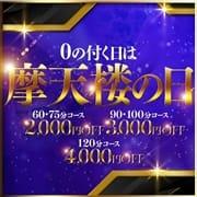 0のつく日開催・摩天楼の日最大4000円OFF 摩天楼~MATENROW~鹿児島