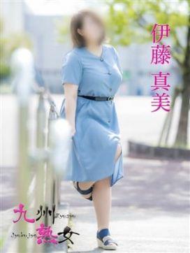 伊藤真美(いとうまみ) 九州熟女 八代店で評判の女の子