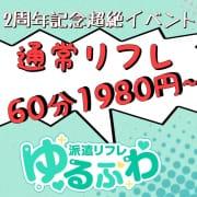 「2周年イベント 関東最安値」09/13(月) 02:55   ゆるふわのお得なニュース