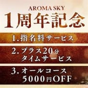 お客様感謝企画!1周年イベント!|AROMA SKY - アロマスカイ