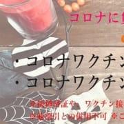 お得情報!ワクチン割!|横浜 TeTe(テテ)