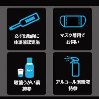 感染予防対策実施中!|名古屋 - 名古屋風俗