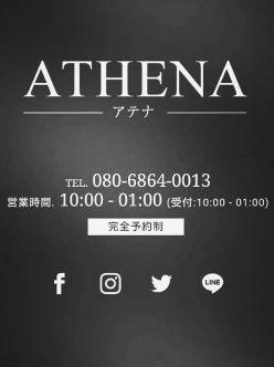 センリ ATHENA-アテナでおすすめの女の子