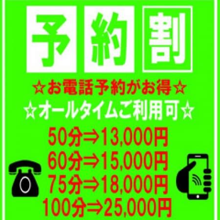 「電話予約限定イベント『予約割』♪」03/12(月) 23:47   e女商事 池袋店のお得なニュース