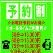 「【e女商事】会員様から、初めての方が使用可能!!『予約割り!!』」06/21(木) 14:03 | e女商事 池袋店のお得なニュース