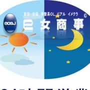 「24時間営業はじめました!!」08/21(火) 18:31 | e女商事 池袋店のお得なニュース