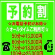 「【e女商事】会員様から、初めての方が使用可能!!『予約割り!!』」08/21(火) 18:31 | e女商事 池袋店のお得なニュース