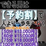 「【e女商事】会員様から、初めての方が使用可能!!『予約割り!!』」10/16(火) 15:31   e女商事 池袋店のお得なニュース