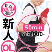 「新人で超お得!!『新人OL割』」06/07(日) 08:02 | e女商事 池袋店のお得なニュース