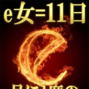 「【e女】月に一度の大還元SALE!!!」06/07(日) 08:02 | e女商事 池袋店のお得なニュース