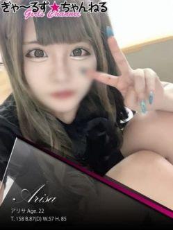 ARISA-アリサ-|ぎゃ~るず☆ちゃんねるでおすすめの女の子