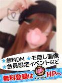 めいな|クリカリ神奈川店でおすすめの女の子