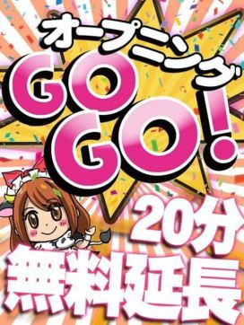 オープニングGOGO!!|デリぽちゃin横浜で評判の女の子