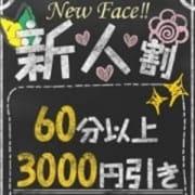 「◆60分9000円!!新人限定お試し価格◆」10/18(月) 11:58 | デリぽちゃin横浜のお得なニュース