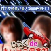 「じたくdeわいせつ倶楽部」09/17(金) 15:00 | 新横浜おとなのわいせつ倶楽部のお得なニュース
