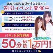 「★50分総額1万円! コスパ最強!★」10/19(火) 21:20   RUNWAYのお得なニュース