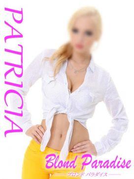 パトリシア|金髪外人デリヘル BLOND PARADISEで評判の女の子