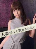 柊子/とうこ|人妻だって満たされたいでおすすめの女の子