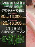 オープン価格|ぴゅあHAND 和歌山でおすすめの女の子