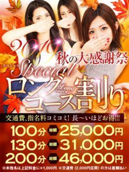 秋の大感謝祭 | 東京デザインリング錦糸町店(FC) - 錦糸町風俗