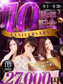 10周年記念イベント|東京デザインリング錦糸町店(FC)でおすすめの女の子