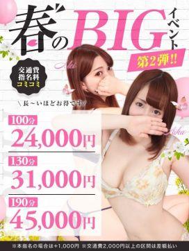 春のBIGイベント第2弾!|東京デザインリング錦糸町店(FC)で評判の女の子