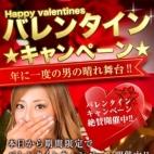 ☆バレンタインキャンペーン☆