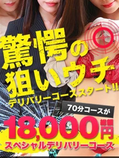 ★狙いウチ70分コース★|東京デザインリング錦糸町店 - 錦糸町風俗