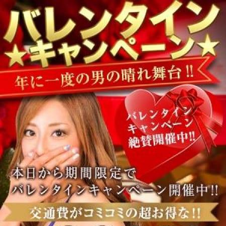 「☆バレンタインキャンペーン☆」02/18(日) 22:35 | 東京デザインリング錦糸町店のお得なニュース