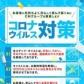 東京デザインリング錦糸町店(FC)の速報写真