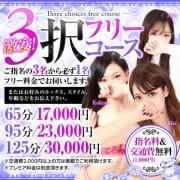 「三択フリー」05/19(水) 11:48 | 東京デザインリング錦糸町店(FC)のお得なニュース