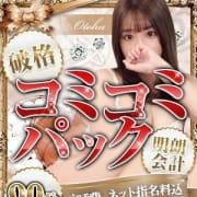 「破格のコミコミパック」08/04(水) 08:00   東京デザインリング錦糸町店(FC)のお得なニュース