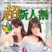 「★超新人割★」08/04(水) 09:50 | 東京デザインリング錦糸町店(FC)のお得なニュース