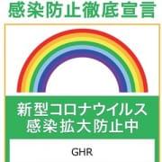 お客様の『安心・安全』のために GHR(ジーエイチアール)