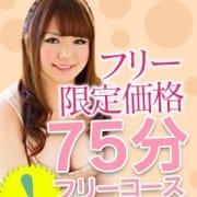 「75分フリー8000円!!なんと3000円引き!?」11/14(木) 09:30 | 町田サンキューのお得なニュース