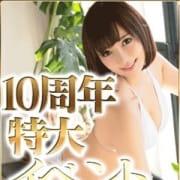 「10周年キャンペーン実施中」06/25(月) 06:10 | 輝き 新宿店のお得なニュース