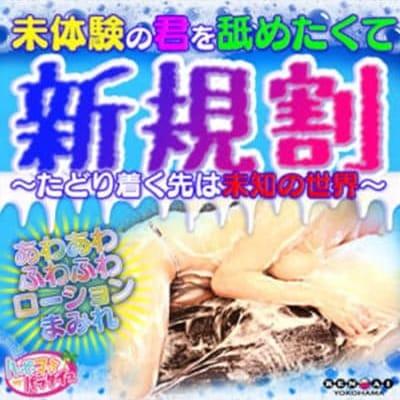 「【ローションまみれ】未体験の君を舐めたくて新規割 ~たどり着く先は未知の世界~」01/12(日) 18:34 | 横浜ハッピーマットパラダイスのお得なニュース