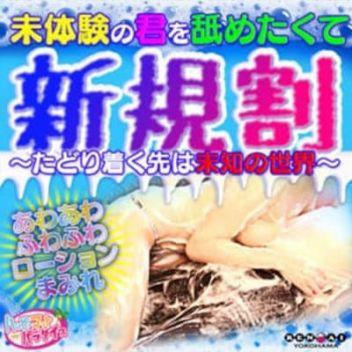 横浜ハッピーマットパラダイス | 横浜ハッピーマットパラダイス - 横浜風俗