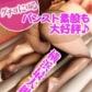 横浜ハッピーマットパラダイスの速報写真
